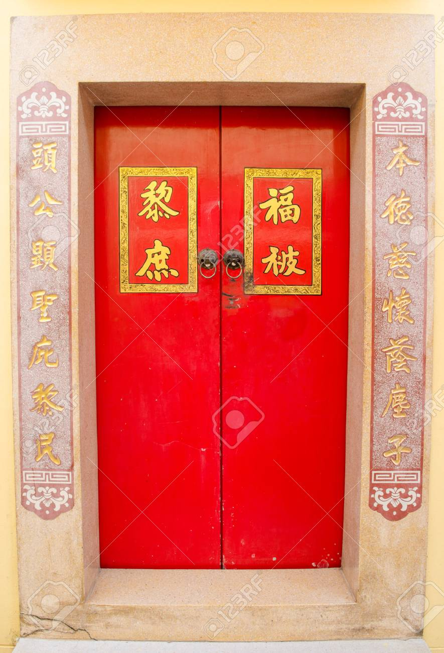 Red Door Of Chinese Shrine Stock Photo Picture And Royalty Free