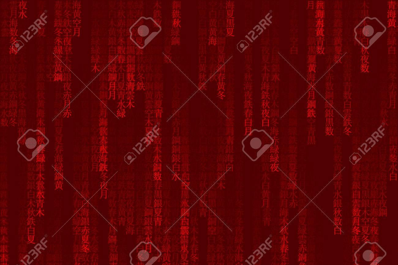 Rouge japon matrice fond ordinateur code gnr avec des caractres banque dimages rouge japon matrice fond ordinateur code gnr avec des caractres japonais et chinois thecheapjerseys Image collections