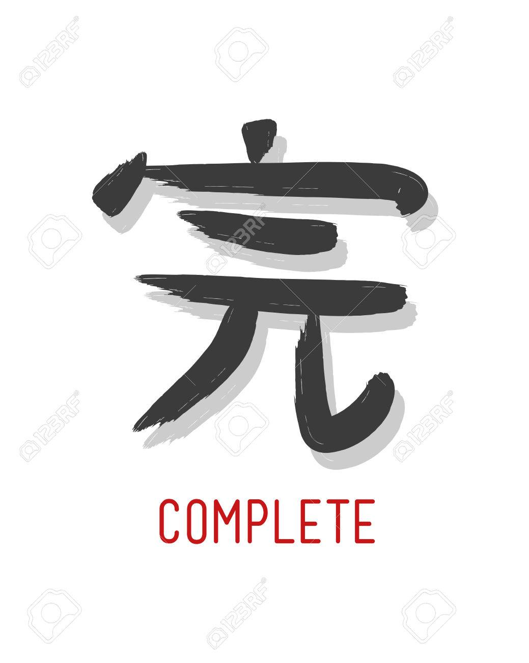 Hand Drawn Vector Illustration Of The Japanese Symbol For Complete