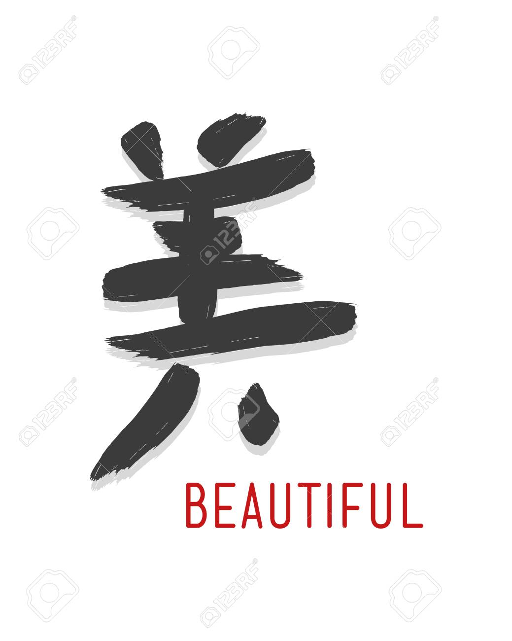 Hand Drawn Vector Illustration Of The Japanese Symbol For Beautiful