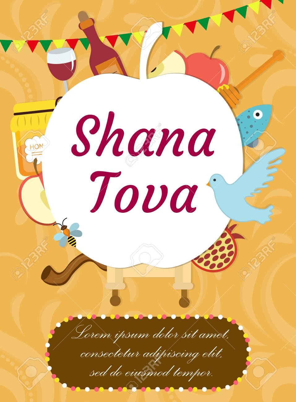 Rosh Hashanah Poster Flyer Invitation Greeting Card Shana Tova