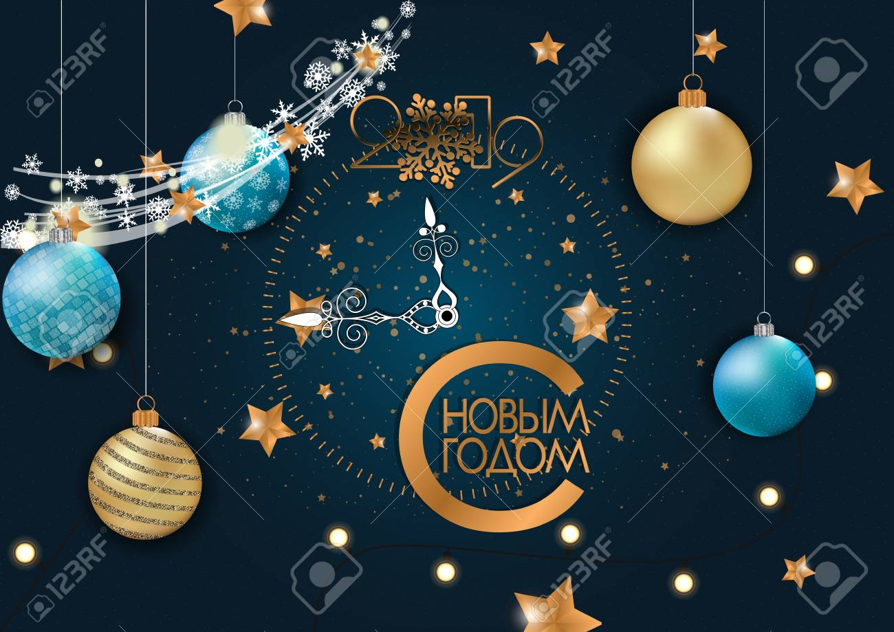 Russian Christmas 2019 Happy New Year 2019 Card For Your Design. Russian Transcription