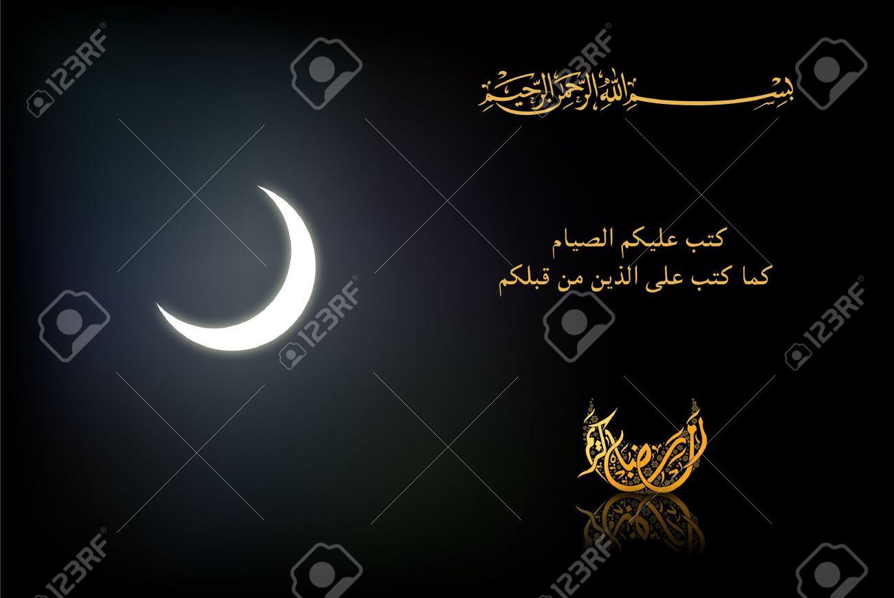 arabische schrift-ramadan thema mit einer beschriftung ein spruch