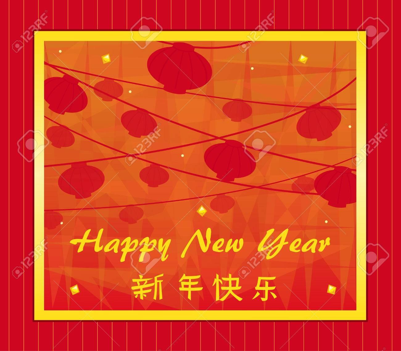 Chinese New Year Card - Dekorative Chinesische Neujahr Gruß Mit ...