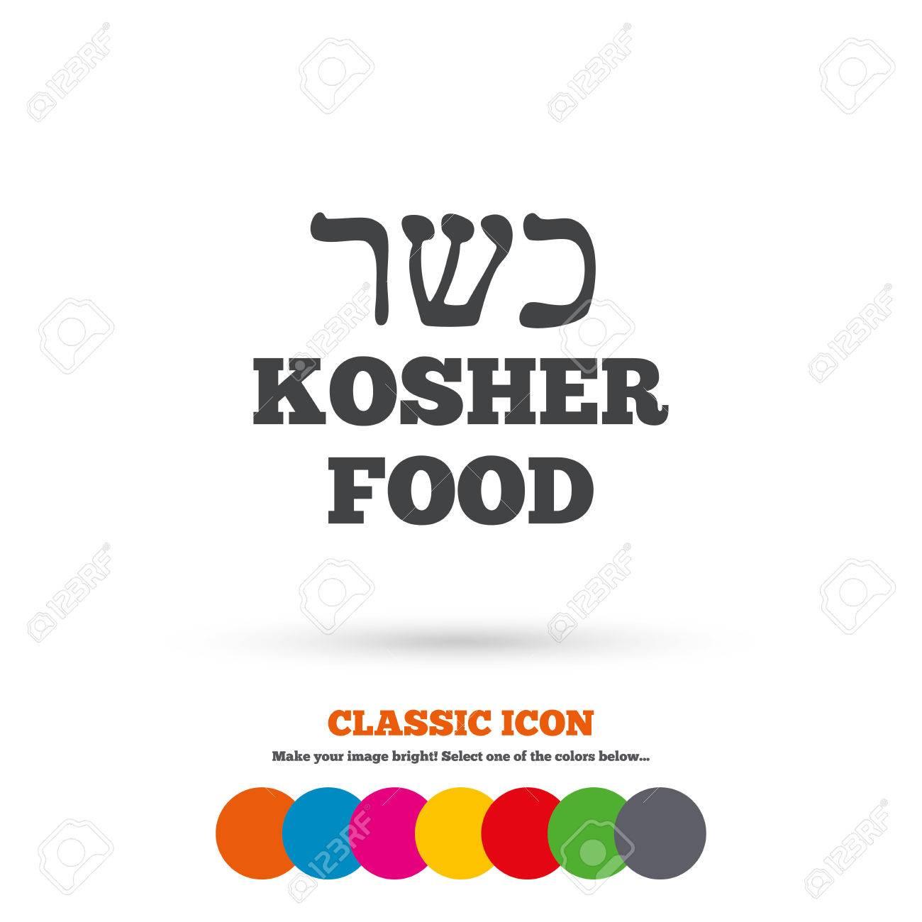 Kosher Food Product Sign Icon. Natural Jewish Food Symbol. Classic ...