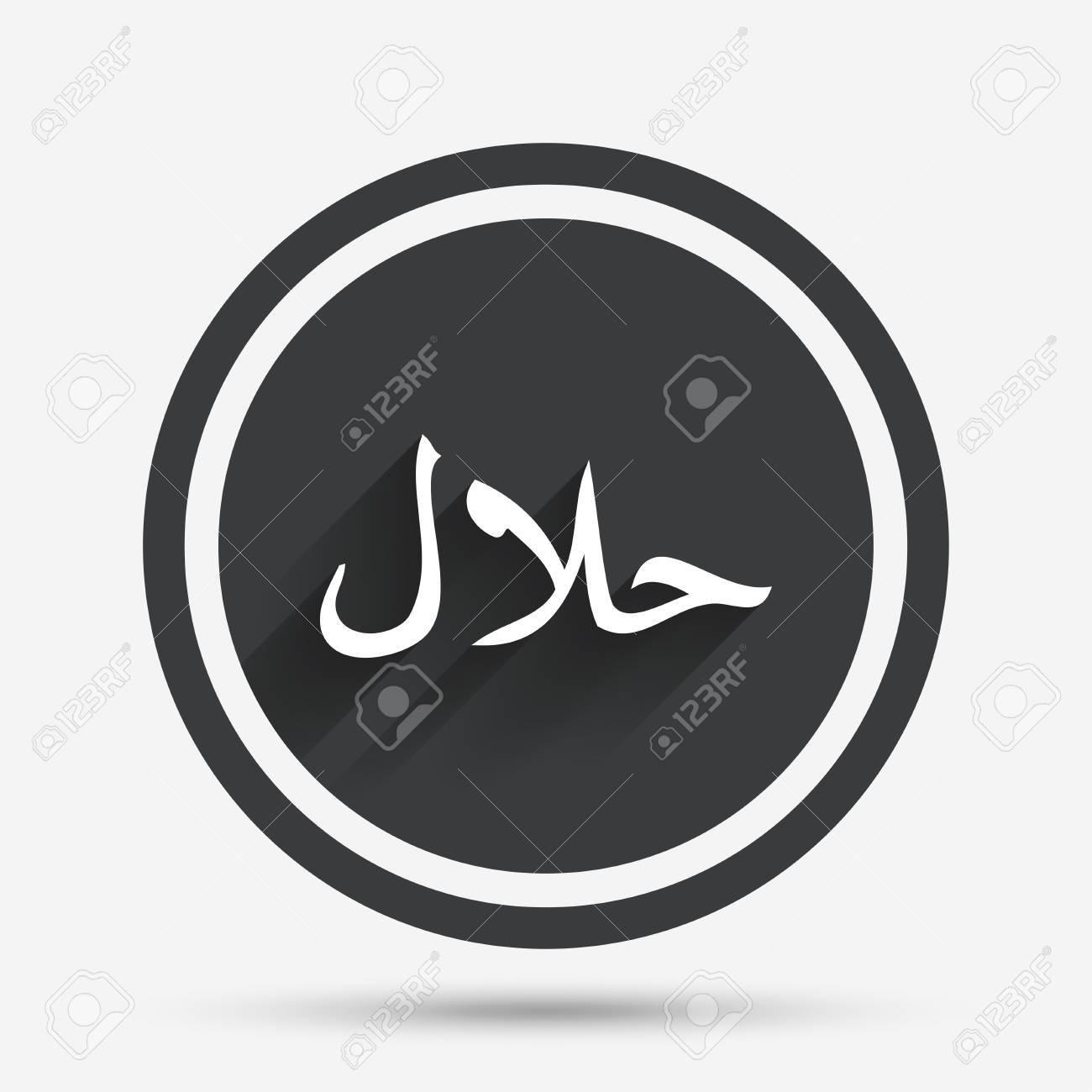 Halal food product sign icon natural muslims food symbol circle halal food product sign icon natural muslims food symbol circle flat button with shadow buycottarizona