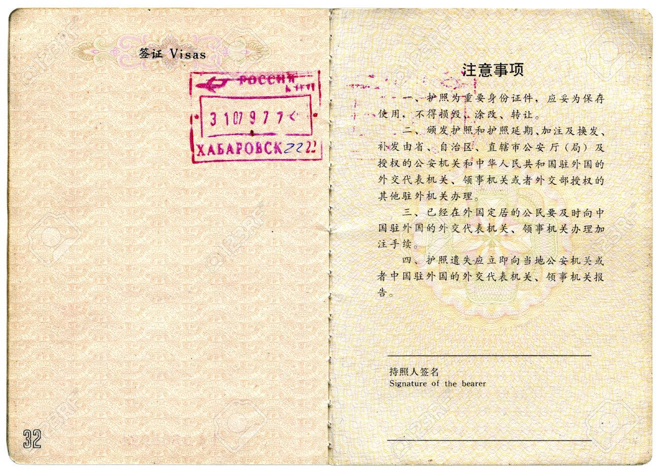 Passport of Peoples Republic of China. Pages for visa marks - 12161411
