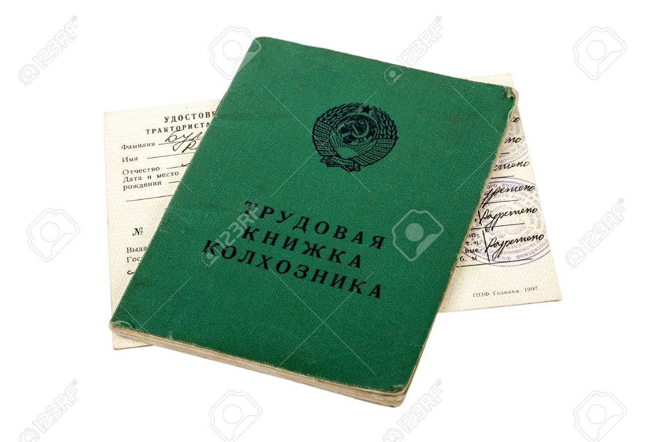 Russian Service Record Of Farmer And Tractor Driver S License Stock Photo Picture And Royalty Free Image Image 23851473