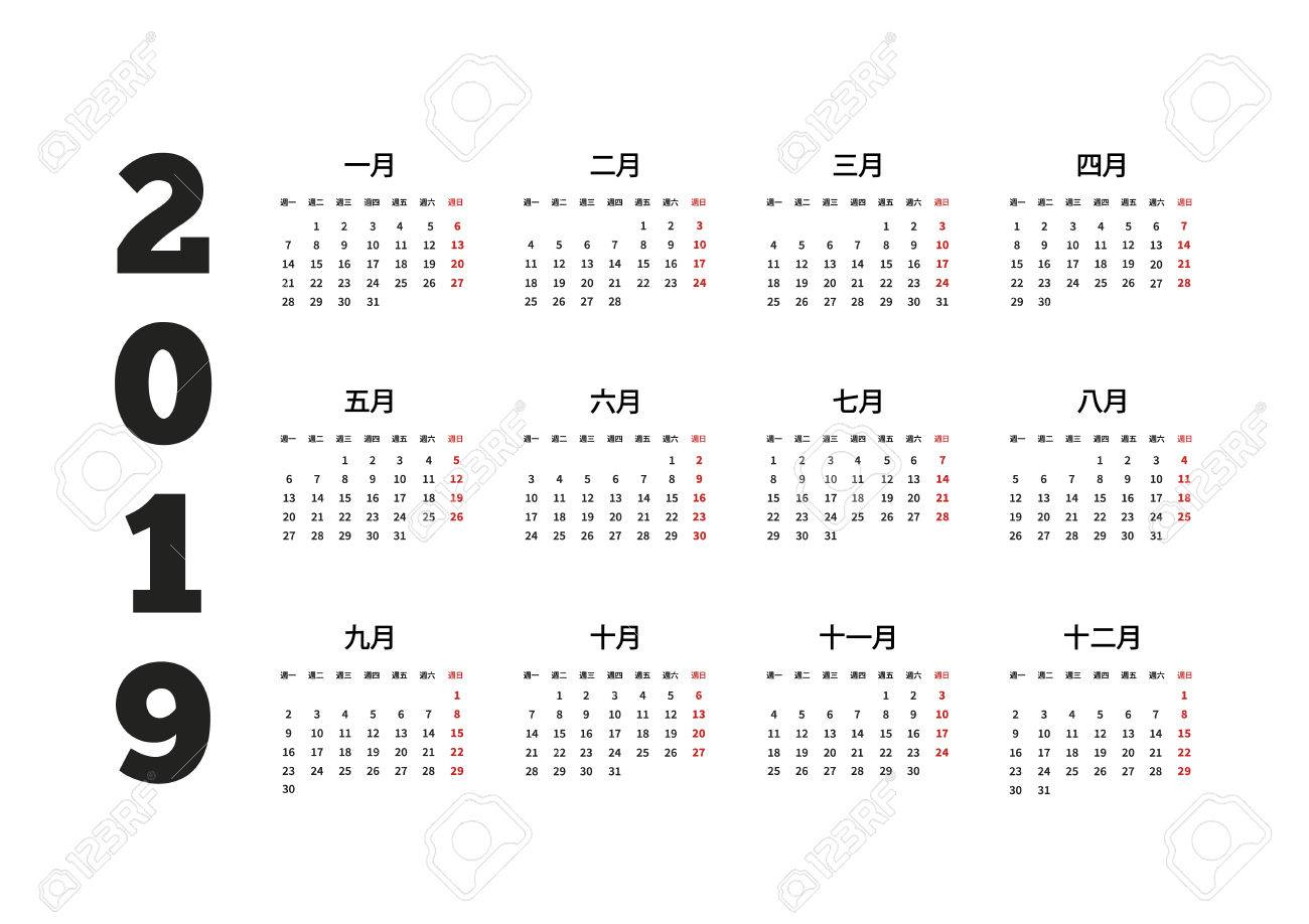 Calendario Vector 2019.2019 Year Simple Calendar On Chinese Language Isolated On White