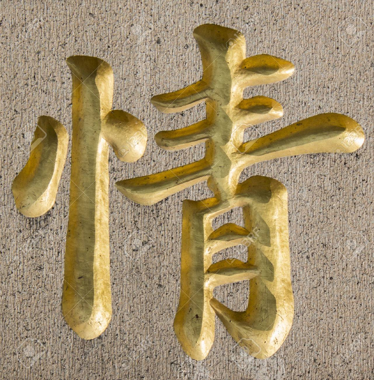 Chinese Symbol From Facade Of Jing An Temple In Shanghai China