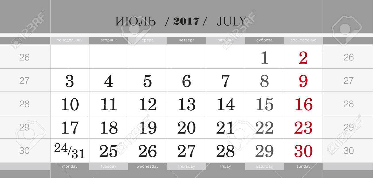 Calendar quarterly block for 2017 year, July 2017  Wall calendar,