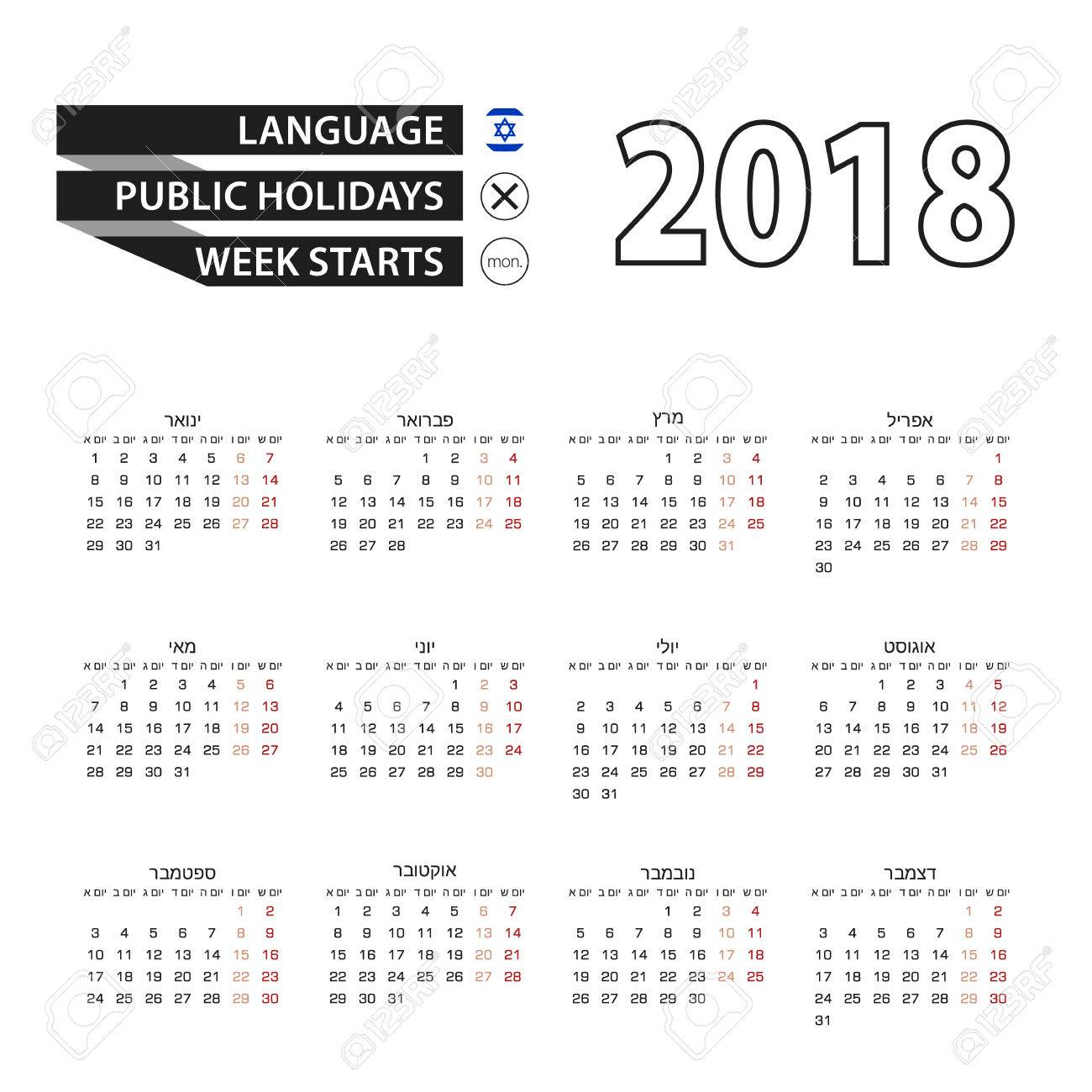 calendar 2018 on hebrew language week starts from monday simple calendar vector illustration