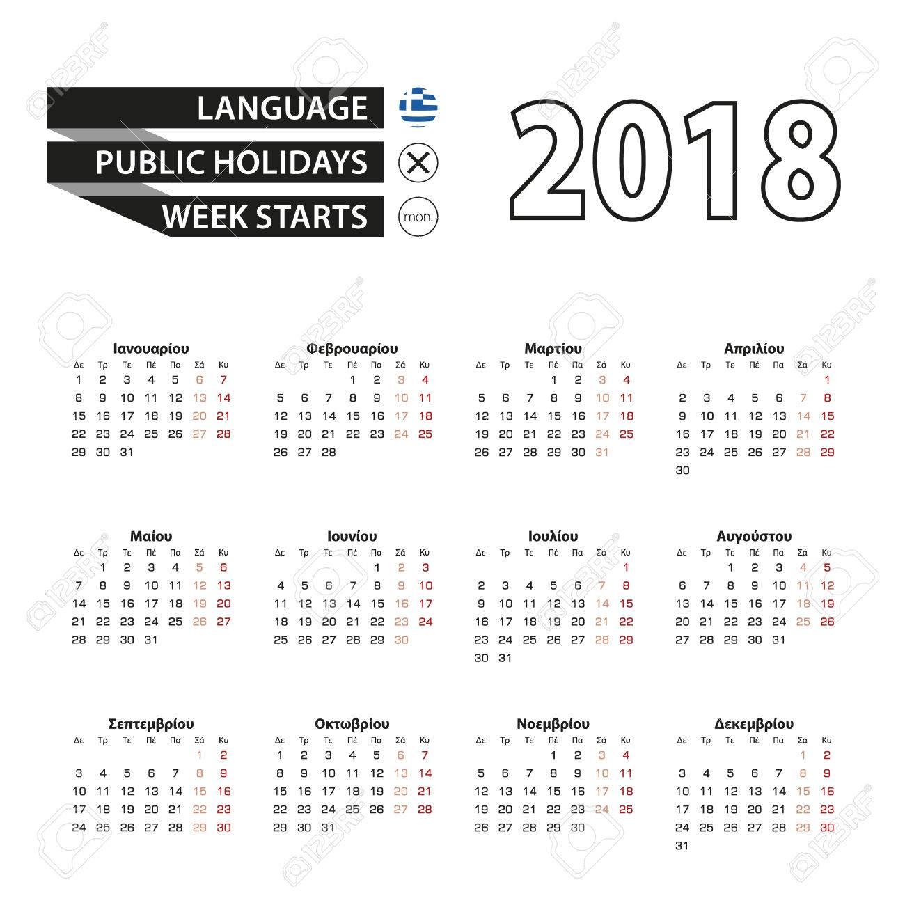 Calendario Greco.Calendario 2018 In Lingua Greca La Settimana Inizia Dal Lunedi Calendario Semplice Illustrazione Vettoriale