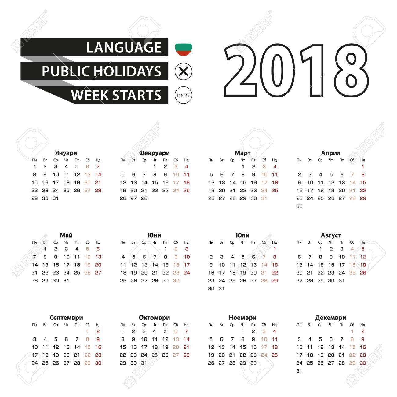 ブルガリア語の言語の暦 2018 年...