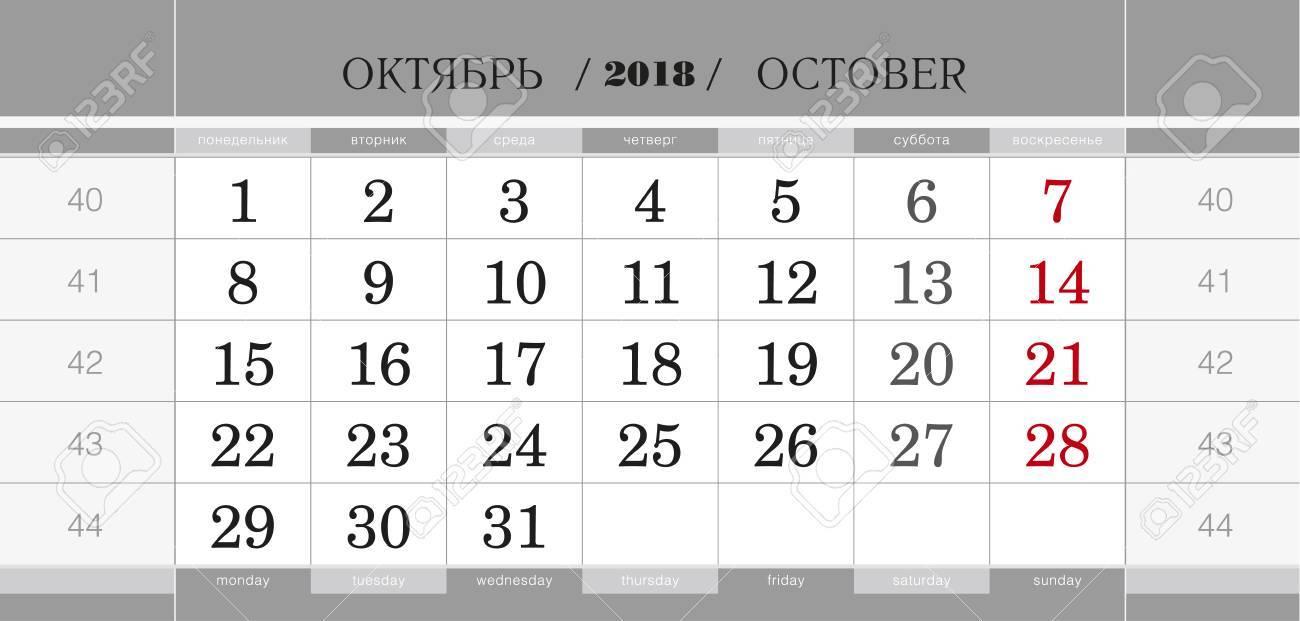bloque trimestral del calendario para el año 2018 octubre de 2018