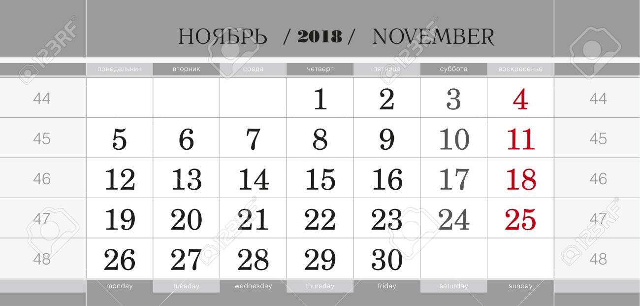 Semaine 45 Calendrier.Bloc Trimestriel De Calendrier Pour L Annee 2018 Novembre 2018 Calendrier Mural Anglais Et Russe La Semaine Commence A Partir Du Lundi