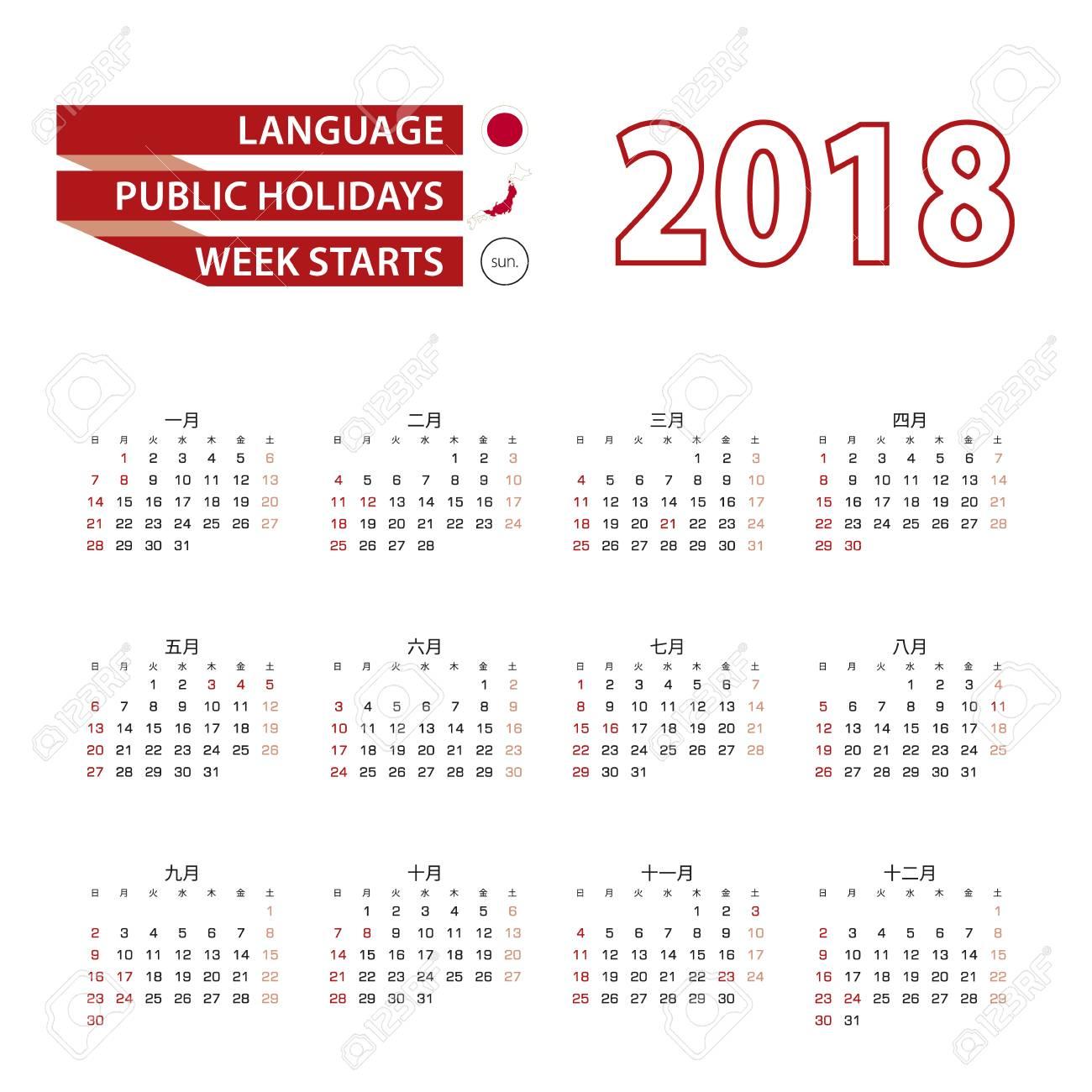 Calendario Japones.Calendario 2018 En Idioma Japones Con Festivos El Pais De Japon En El Ano 2018 La Semana Comienza A Partir Del Domingo Ilustracion Vectorial