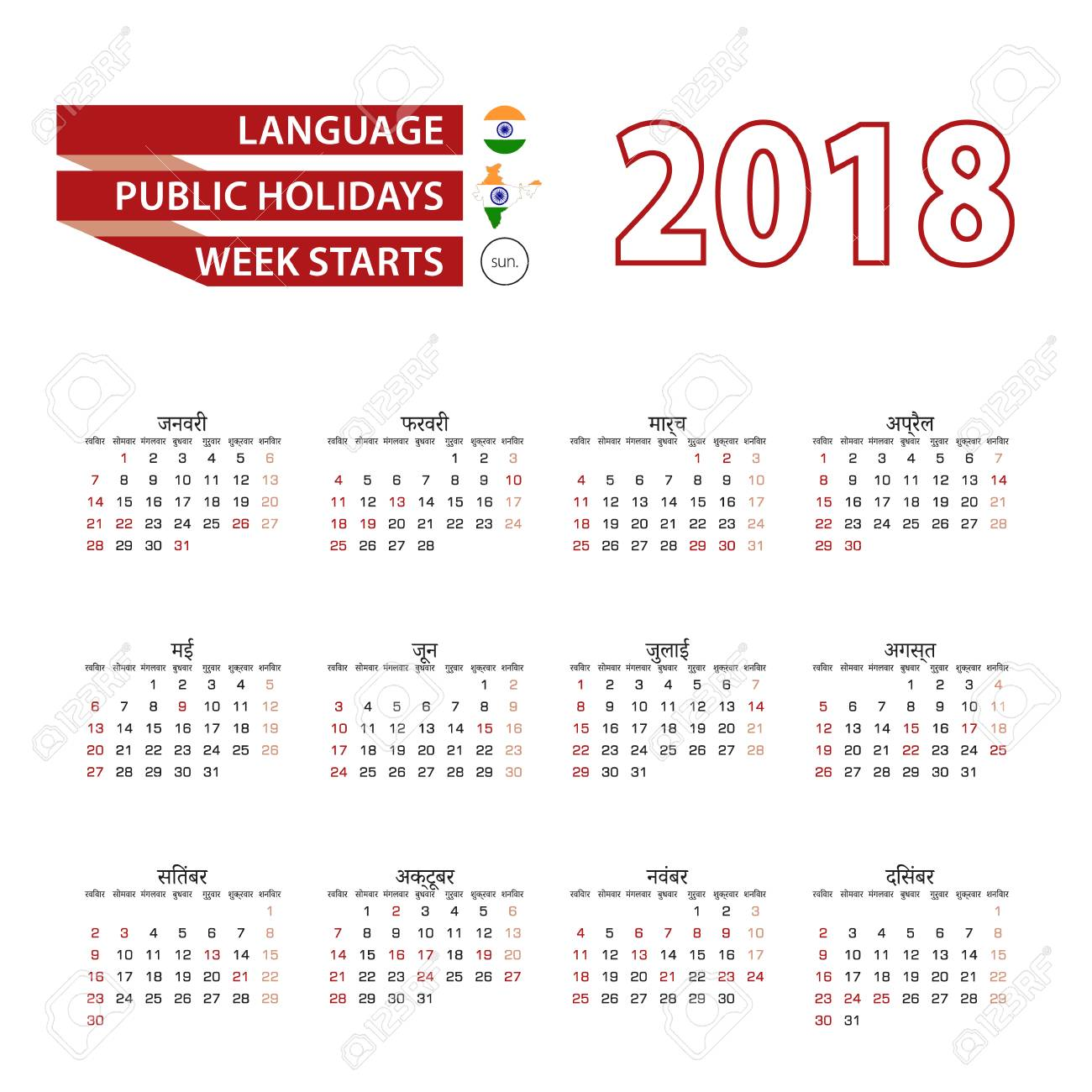 calendar 2018 in hindi language with public holidays the country of india in year 2018
