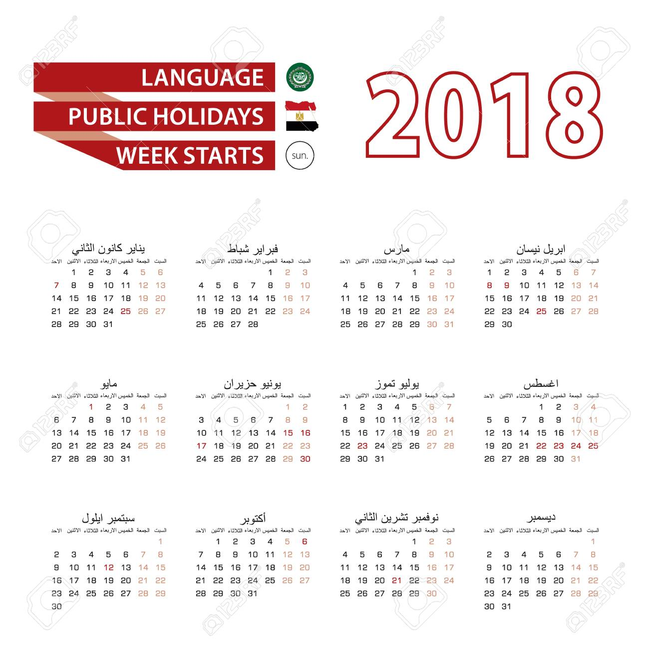 Calendar Holidays.Calendar 2018 In Arabic Language With Public Holidays The Country