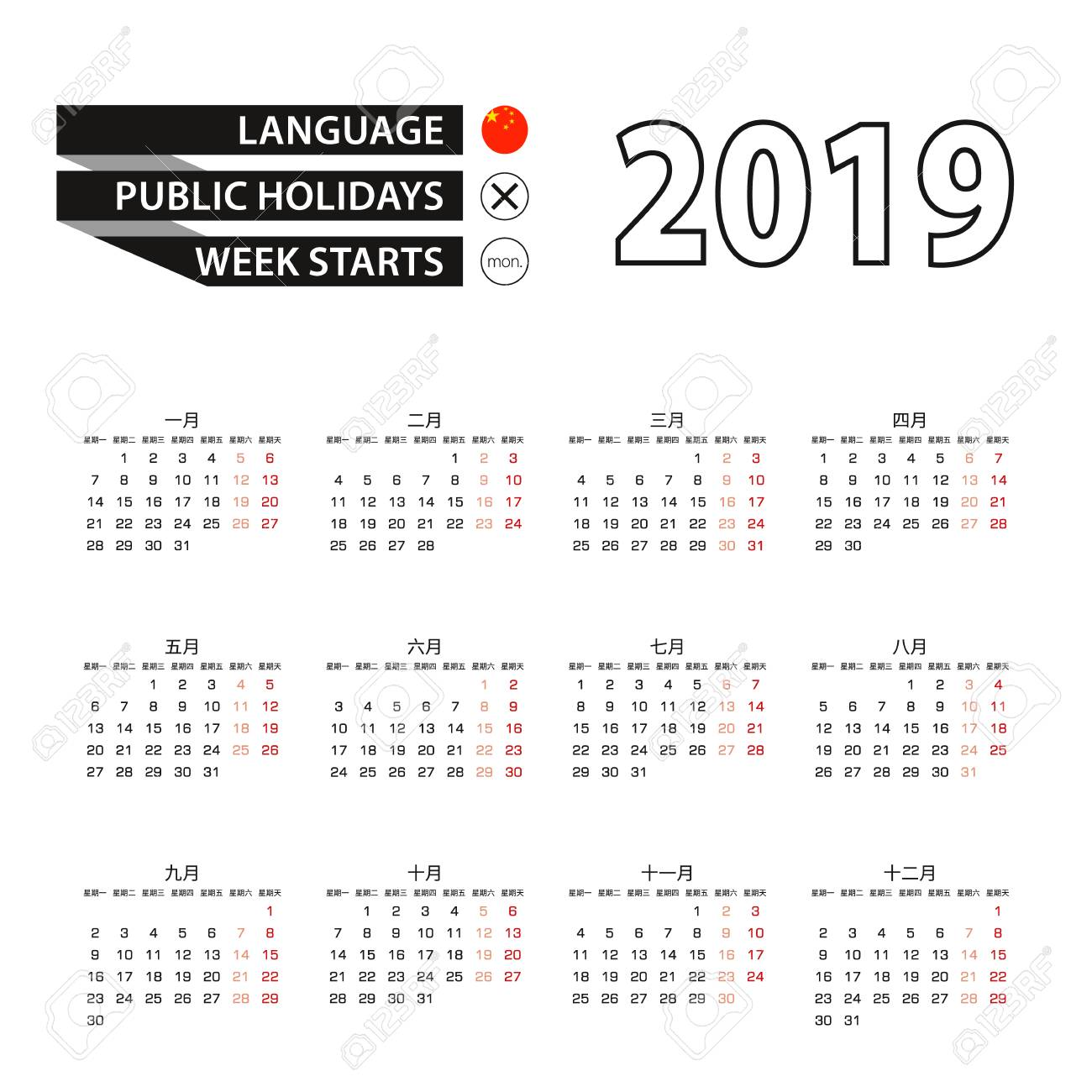 calendar 2019 in chinese language week starts on monday vector calendar 2019 year