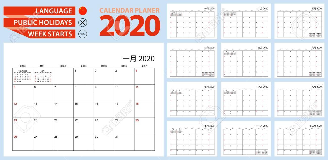 2020 chinese calendar