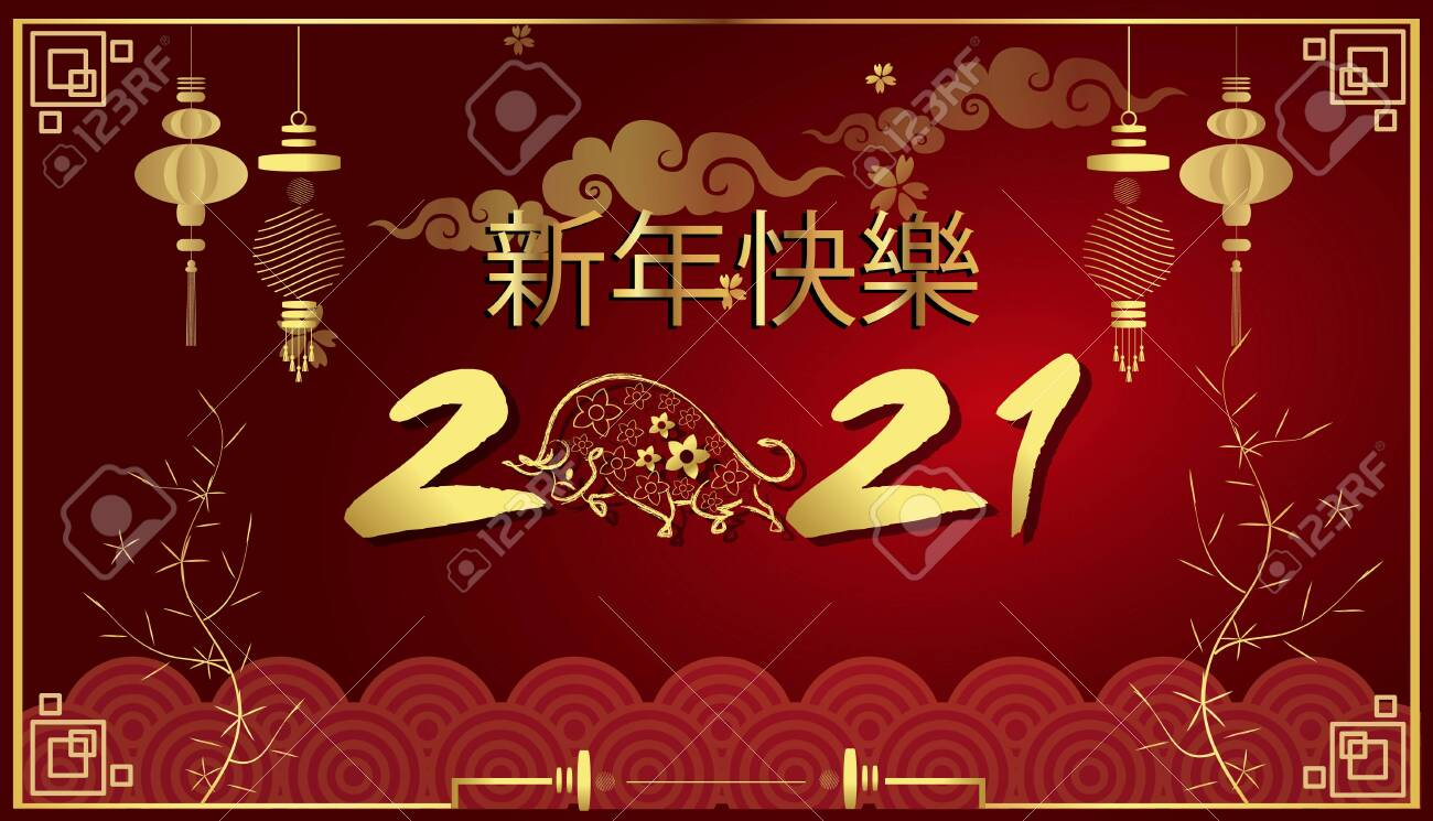 Chinese alphabet text chinese New Year 2020 translation , year ox with Chinese lamp, background Red & golden. - 157622931
