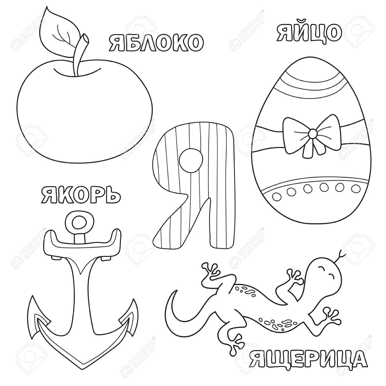 Alphabet Letter With Russian Alphabet Letters. Pictures Of The ...