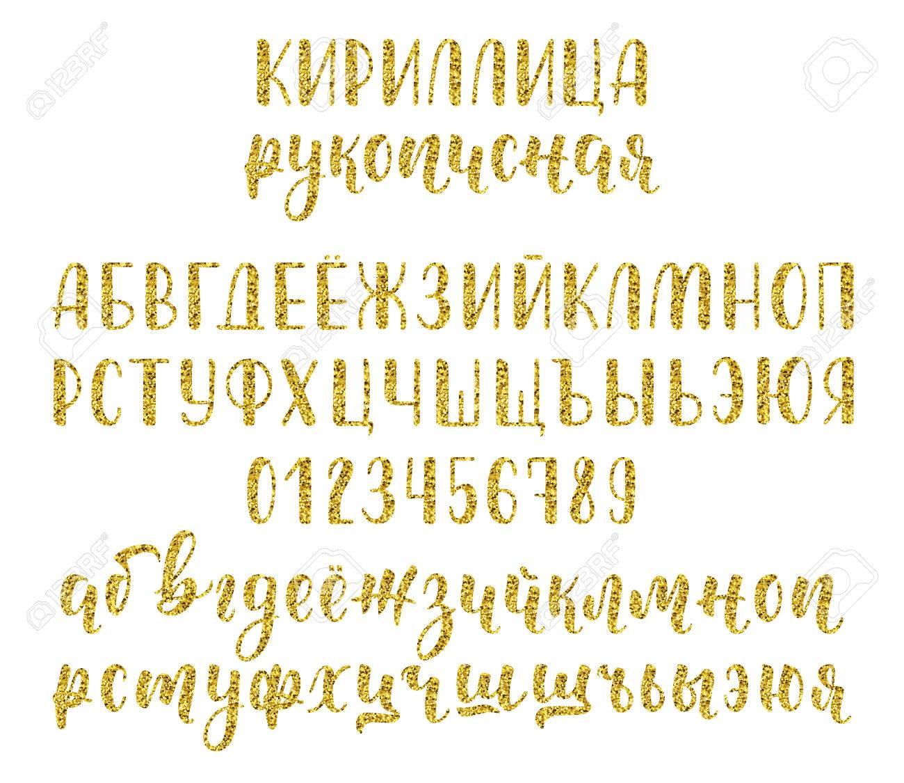 Handwritten russian cyrillic calligraphy brush script with numbers handwritten russian cyrillic calligraphy brush script with numbers and symbols gold glitter alphabet vector altavistaventures Image collections
