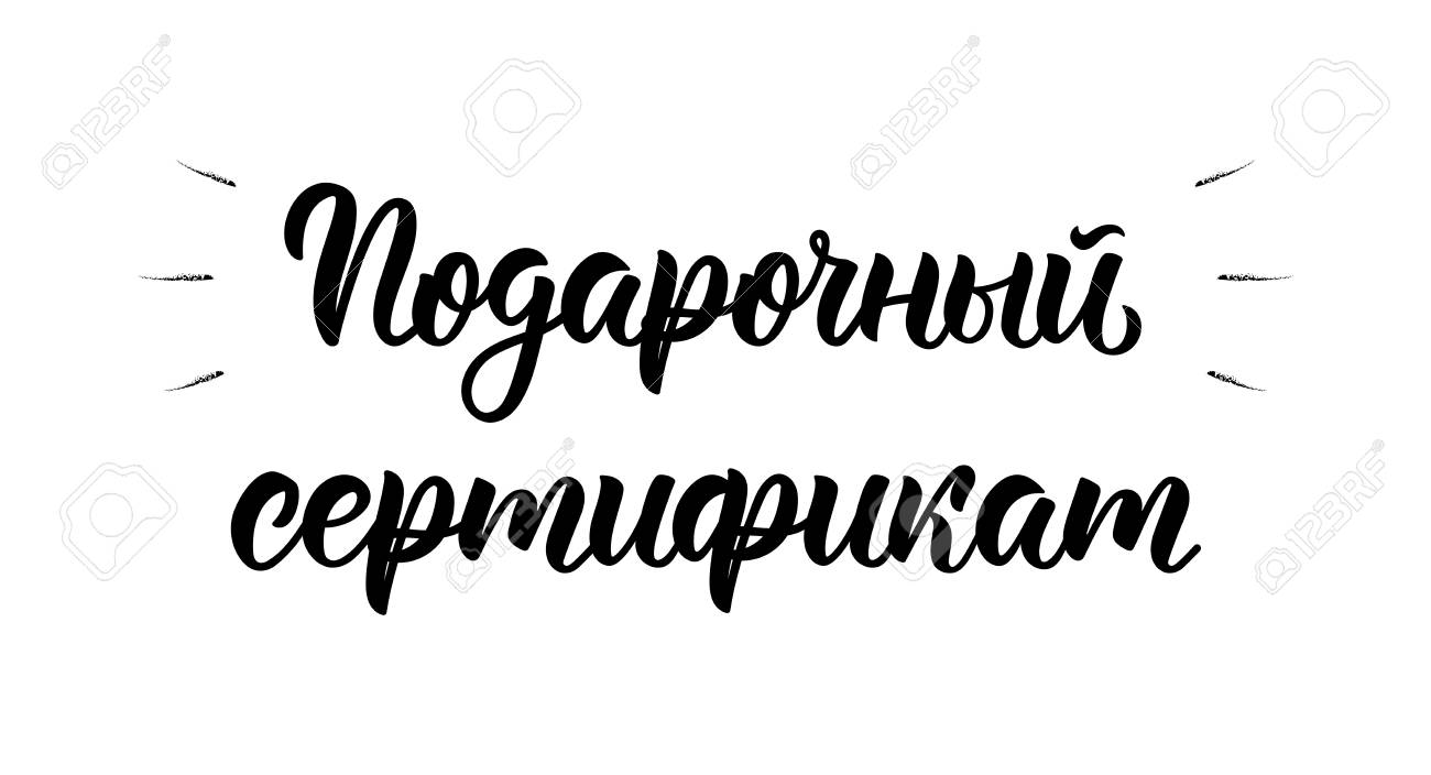 Gift Certificate Modern Calligraphy Quote In Russian Art Print