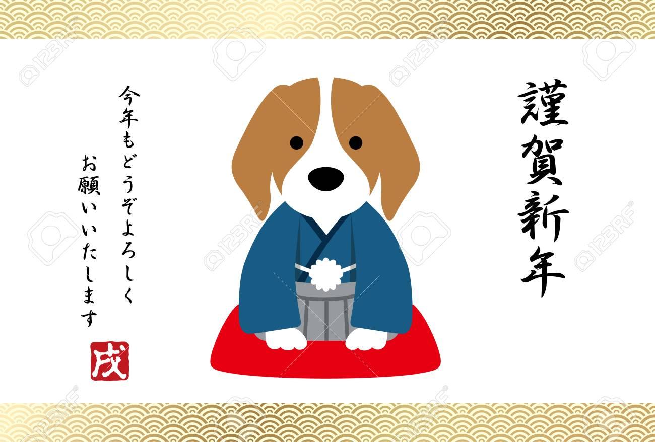 Ein Jahr Der Kartenschablone Des Hundes Des Neuen Jahres ...