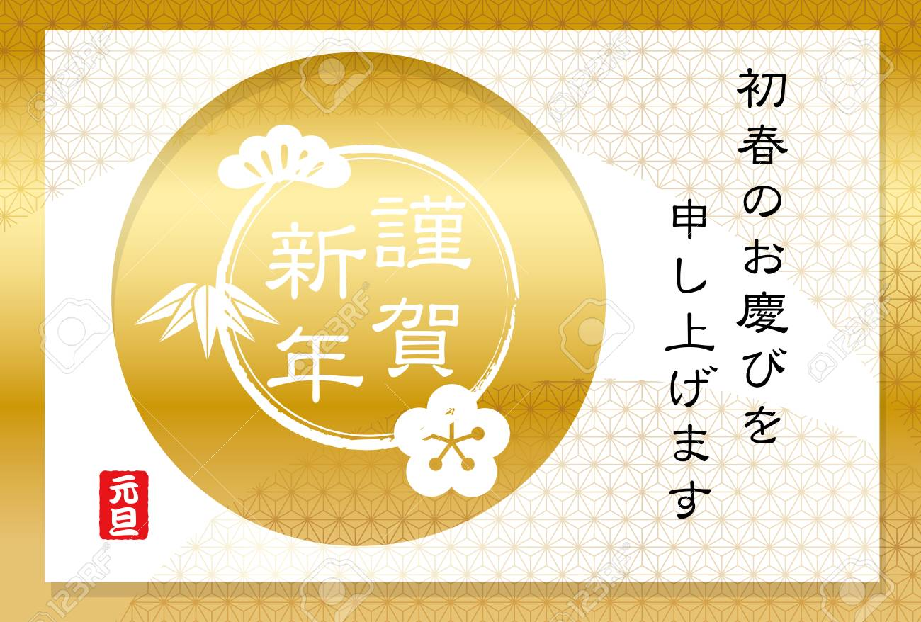 A New Years Card With A Japanese New Years Greeting Symbol