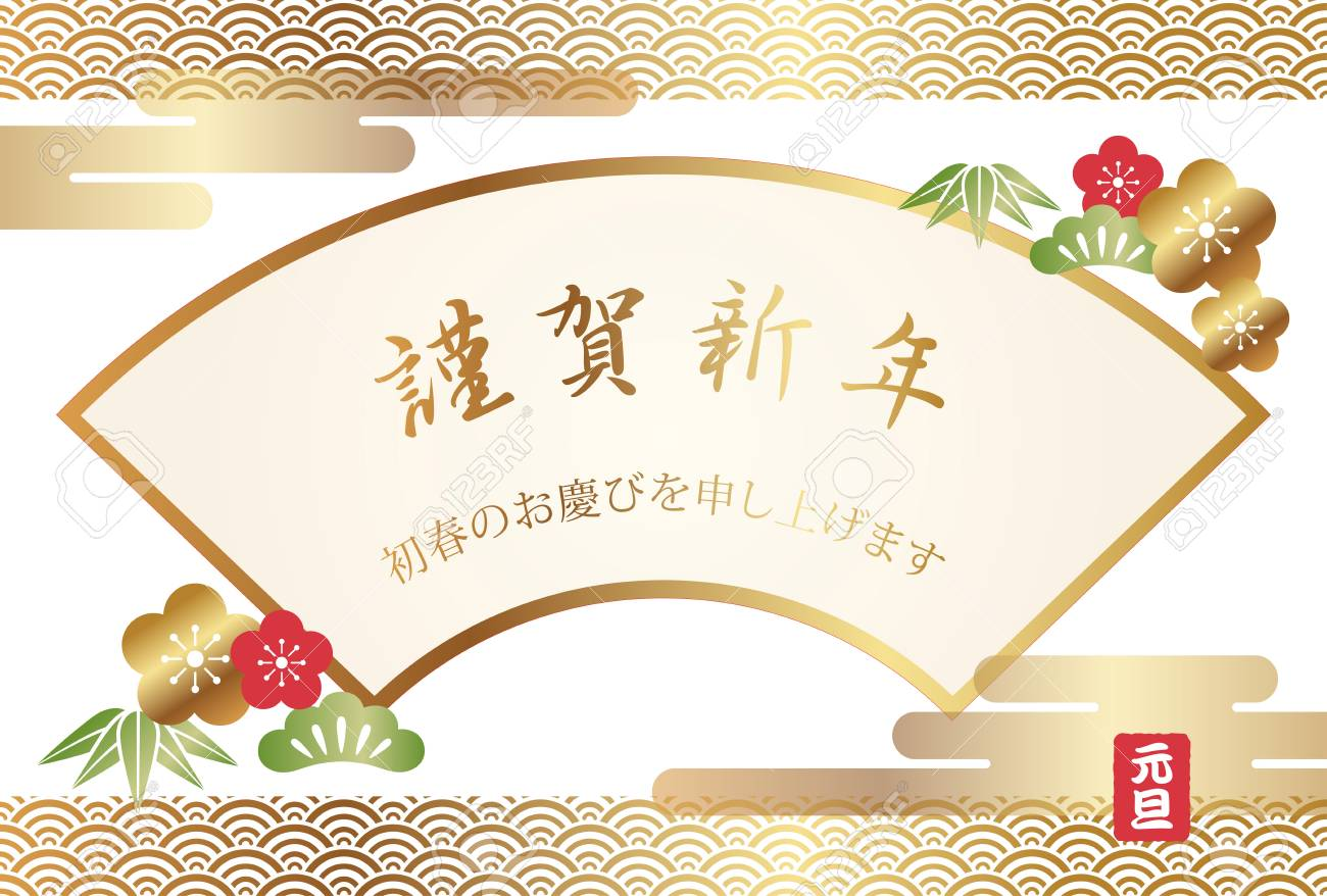 A New Years Greeting Card With Japanese Text Vector Illustration