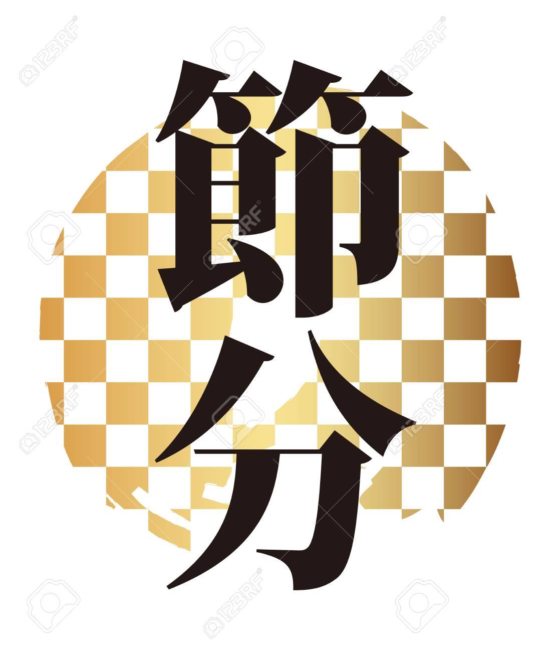 A Vector Logo For Japanese âœsetsubunâ The End Of The Winter