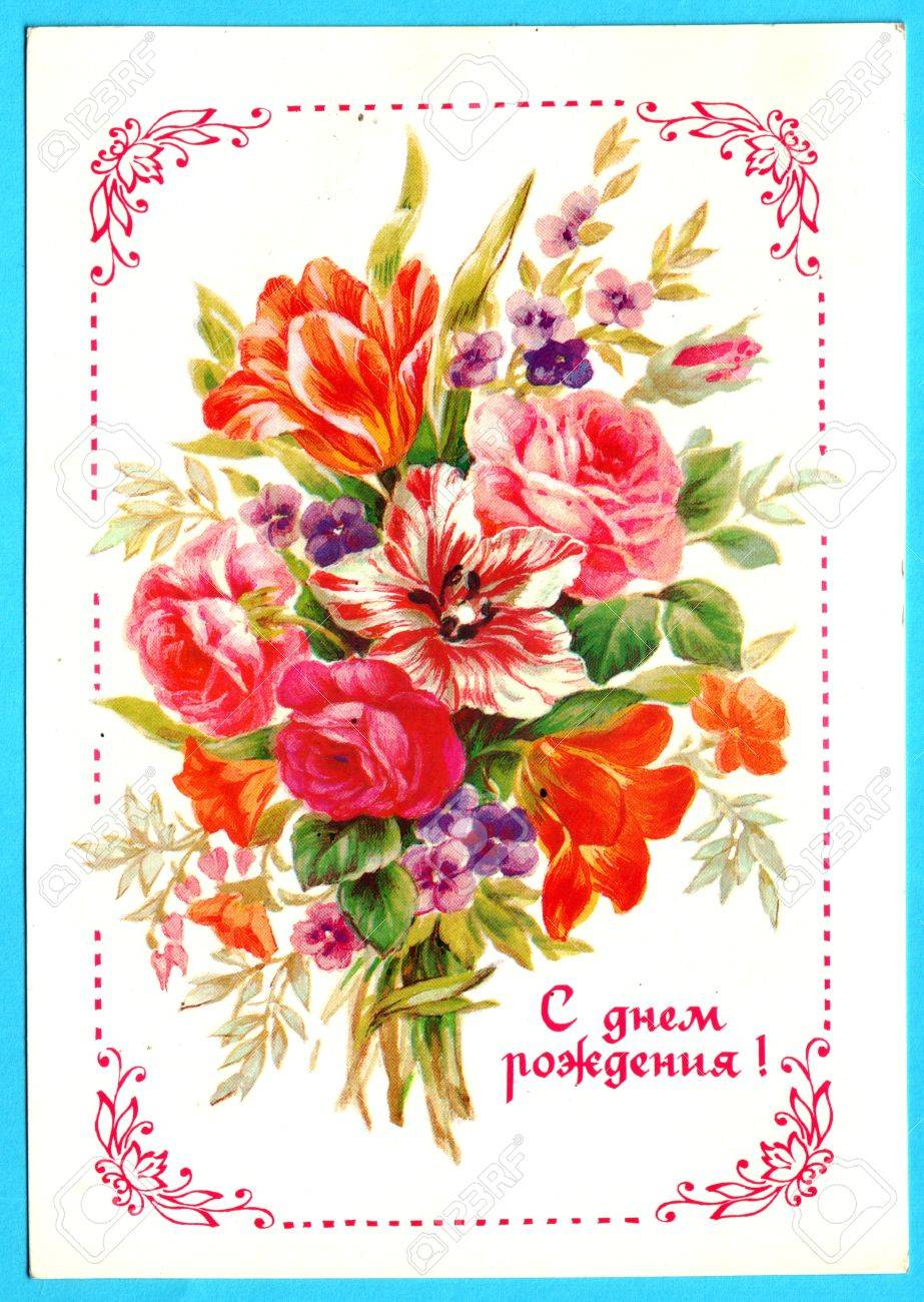 Ussr circa 1987 postcard printed in the ussr shows bouquet ussr circa 1987 postcard printed in the ussr shows bouquet of flowers circa kristyandbryce Image collections