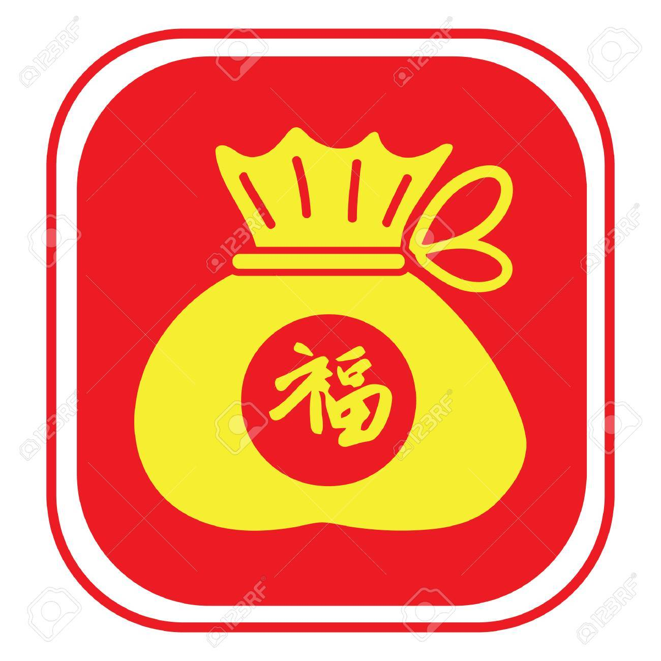 Chinese Money Bag Royalty Free Cliparts Vectors And Stock
