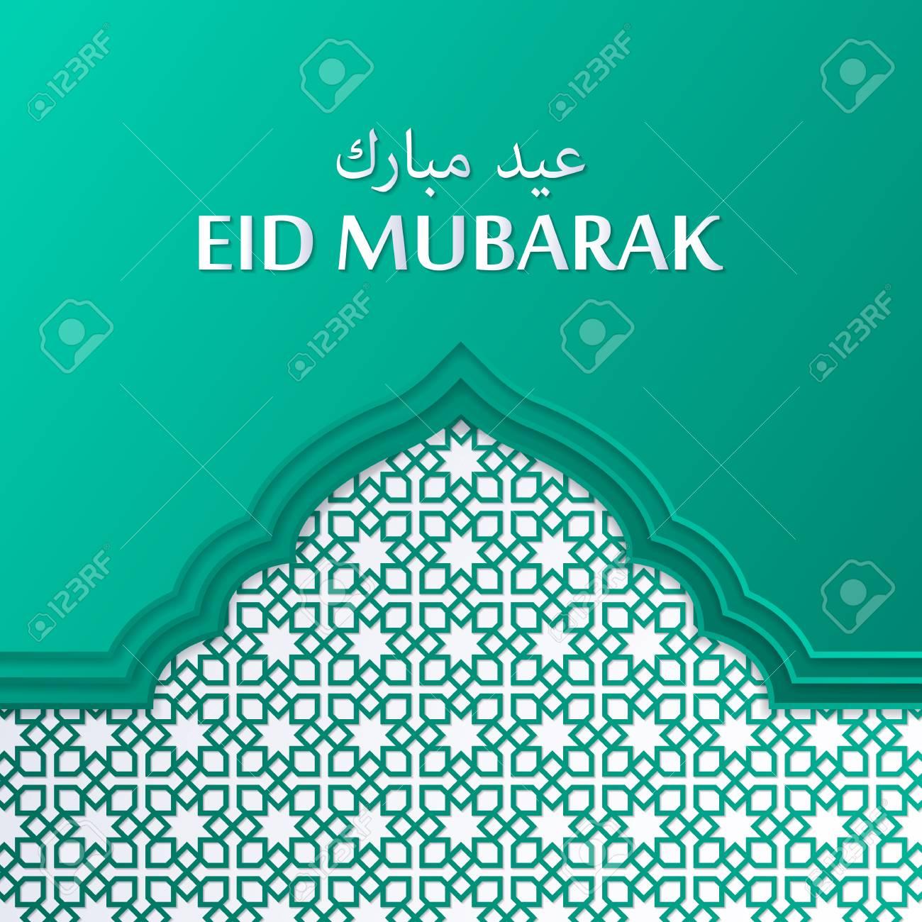 Eid mubarak ornament mosque islamic greeting card template ramadan eid mubarak ornament mosque islamic greeting card template ramadan kareem background pattern stock vector 101085166 m4hsunfo