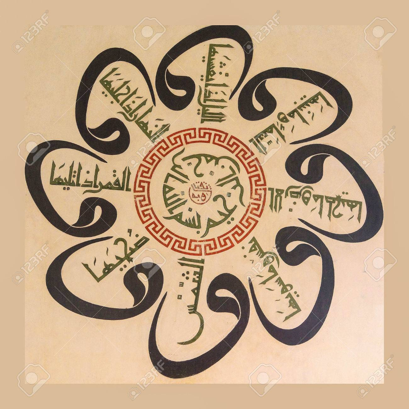 Islamic Verses In Arabic Calligraphy Adapted From Wall Paintings ...