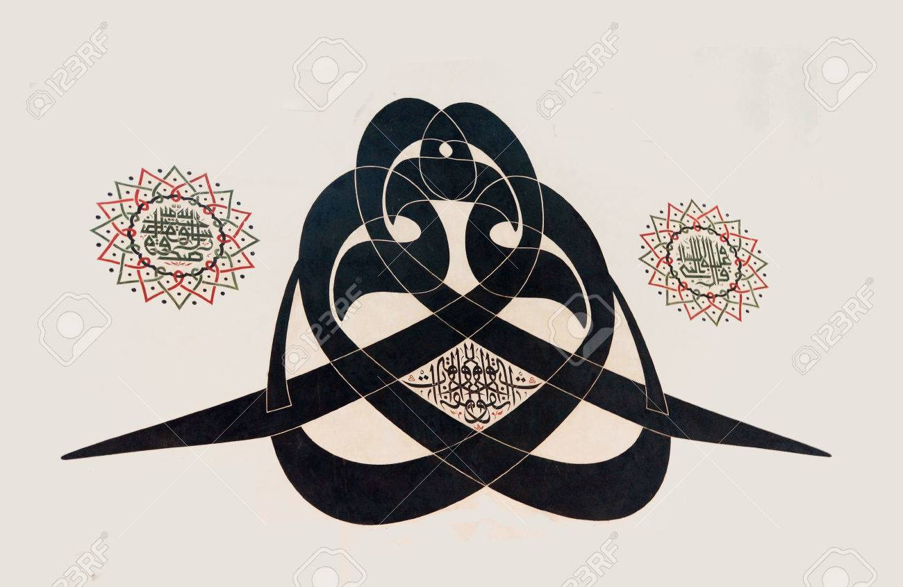 Arabic calligraphy with name of allah and prophet mohammed peace