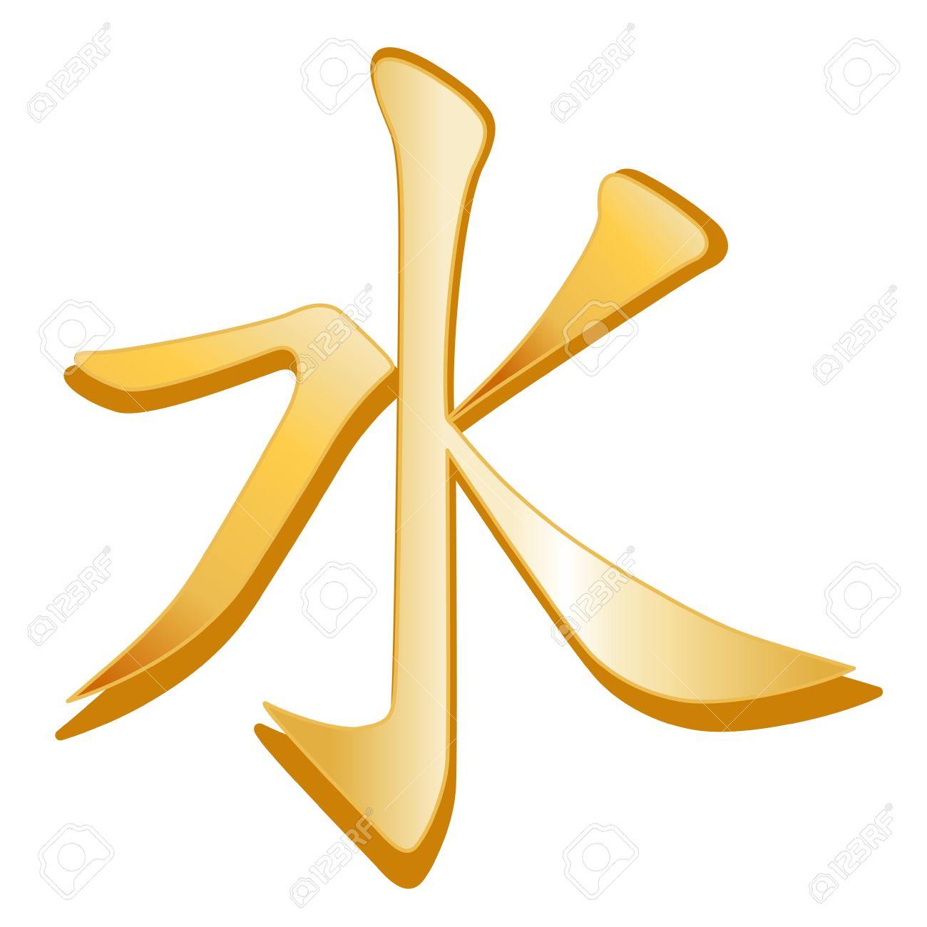 Confucianism symbol golden symbol of confucian faith white confucianism symbol golden symbol of confucian faith white background stock vector 12392258 biocorpaavc Images