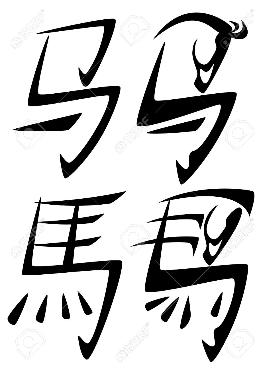 2014 Year Of The Horse Chinese Hieroglyphs And Japanese Kanji