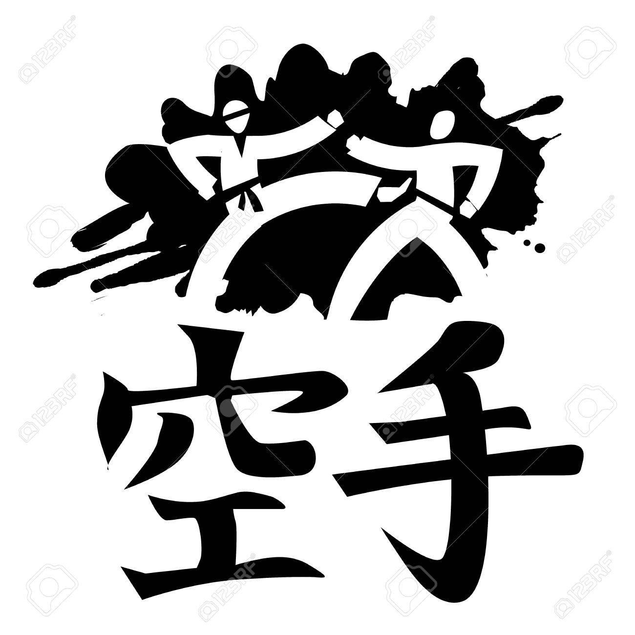 Karate Karate Do Sticker Aufkleber Japanische Schriftzeichen