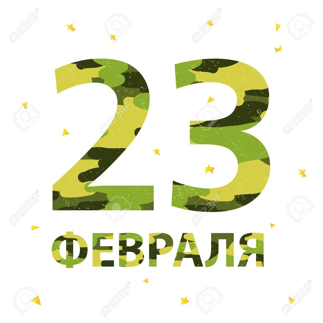 El Número 23 Y Una Inscripción En Febrero De Coloración De Camuflaje ...