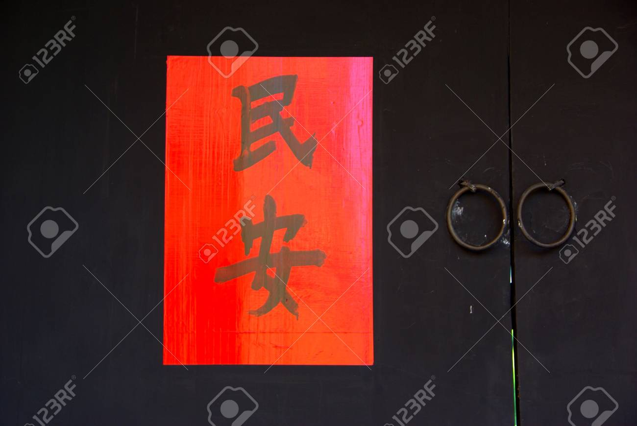 The Old House Gate with Chinese Auspicious words Stock Photo - 13497205