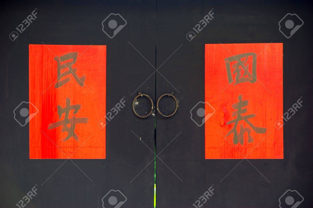 The Chinese Old House Gate with Chinese Auspicious words Stock Photo - 13893540