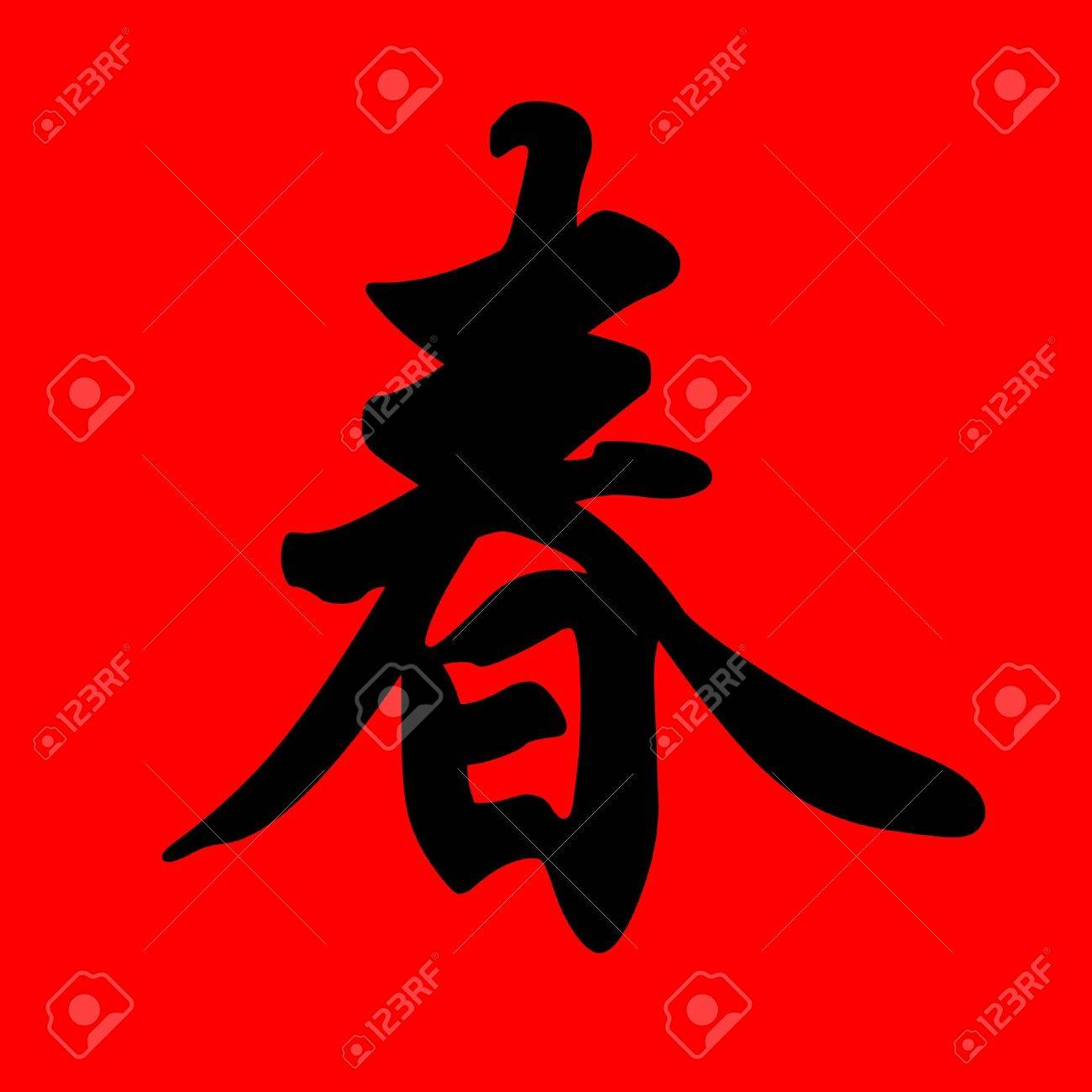 chinese calligraphy character with the meaning spring typically used as lunar new year symbol stock - Chinese New Year Symbols