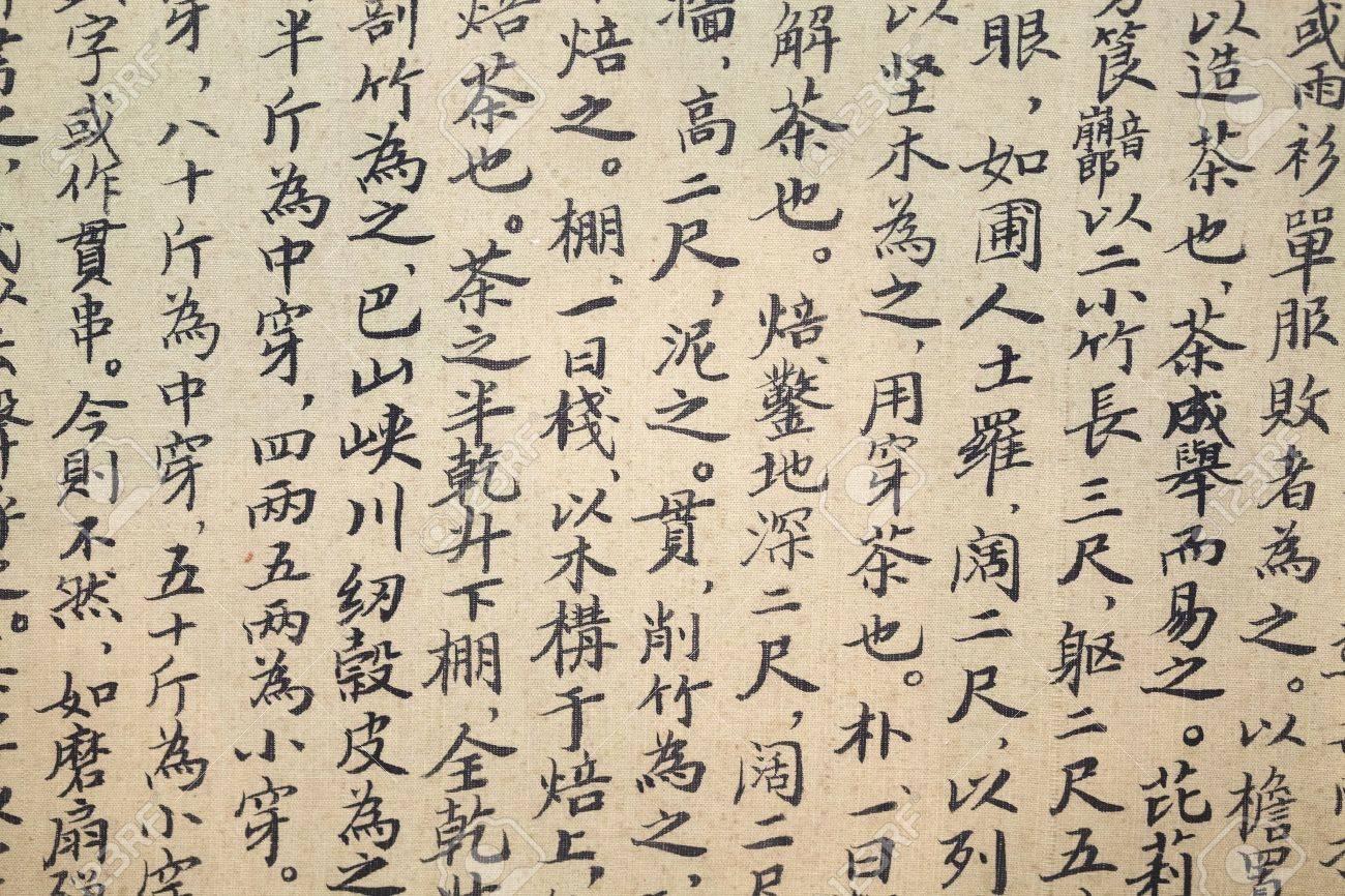 Ancient chinese calligraphy of tea scripture which describes ancient chinese calligraphy of tea scripture which describes the original of tea and tea buycottarizona
