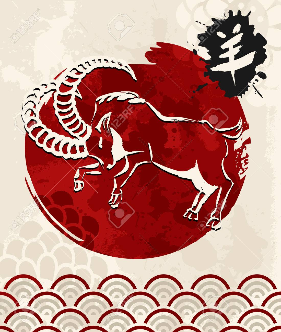 2015 new year of the goat chinese calligraphy and hand drawn animal composition stock vector - Chinese New Year 2015 Animal