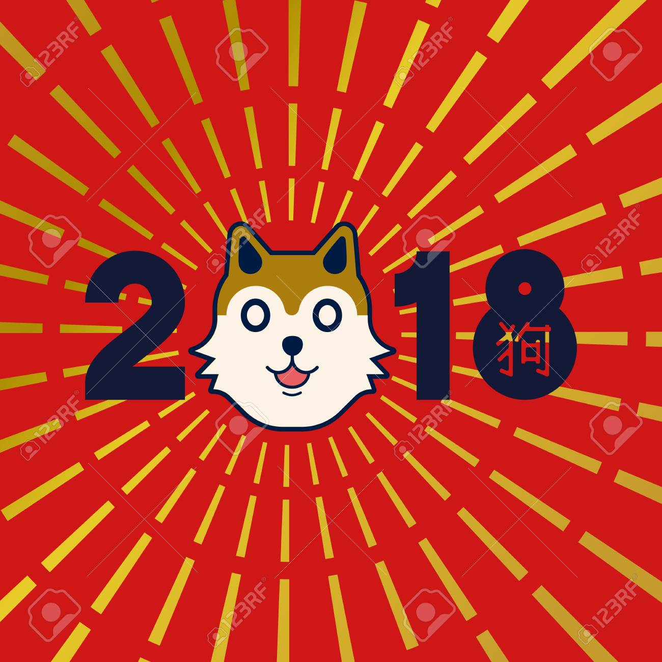 2015 chinese new year quotes advance happy chinese new year 2015 chinese new year 2018 gold typography quote illustration with cute shiba inu puppy and traditional calligraphy kristyandbryce Choice Image