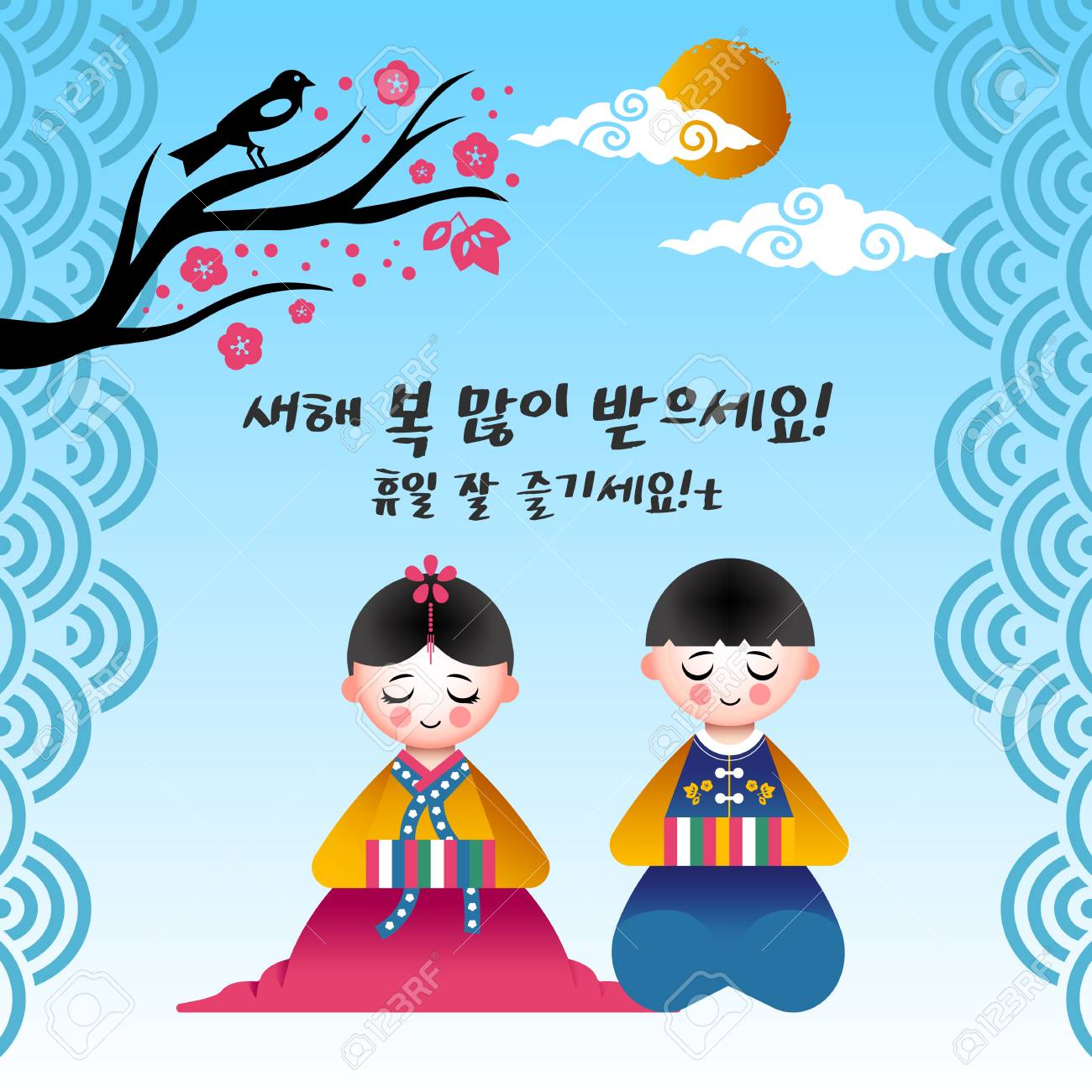 Korean New Year 2018 Greeting Card With Cute Kids In Traditional Clothes.  Stock Vector