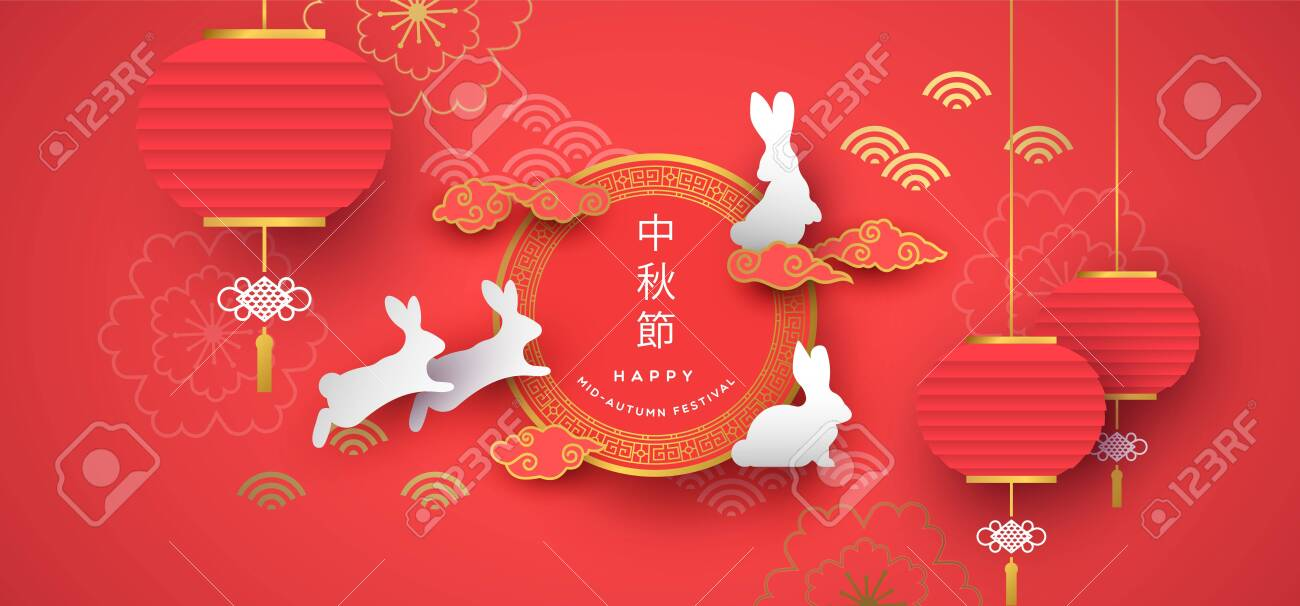 Mid autumn red greeting card illustration with traditional asian lantern, papercut rabbits and clouds in gold layered paper. Calligraphy symbol translation: mid-autumn festival. - 127813758